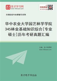 华中农业大学园艺林学学院《345林业基础知识综合》[专业硕士]历年考研真题汇编
