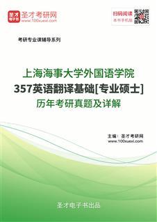 上海海事大学外国语学院《357英语翻译基础》[专业硕士]历年考研真题及详解