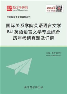 国际关系学院英语语言文学《841英语语言文学专业综合》历年考研真题及详解