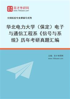 华北电力大学(保定)电子与通信工程系《信号与系统》历年考研真题汇编
