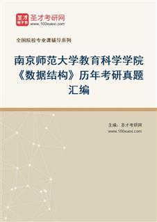 南京师范大学教育科学学院《数据结构》历年考研真题汇编