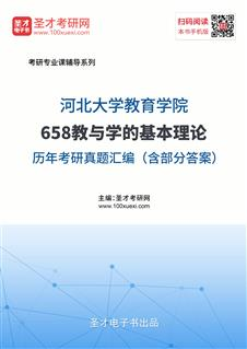 河北大学教育学院658教与学的基本理论历年考研真题汇编(含部分答案)