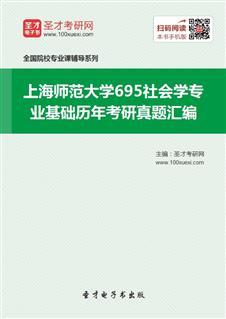 上海师范大学695社会学专业基础历年考研真题汇编