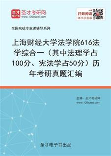 上海财经大学法学院《616法学综合一(其中法理学占100分、宪法学占50分)》历年考研真题汇编