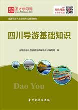 全国导游人员资格考试辅导教材-四川导游基础知识