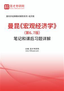曼昆《宏观经济学》(第6、7版)笔记和课后习题详解