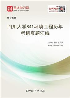 四川大学841环境工程历年考研真题汇编