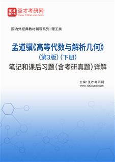 孟道骥《高等代数与解析几何》(第3版)(下册)笔记和课后习题(含考研真题)详解