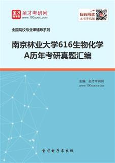 南京林业大学《616生物化学A》历年考研真题汇编
