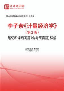 李子奈《计量经济学》(第3版)笔记和课后习题(含考研真题)详解