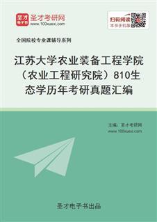 江苏大学农业装备工程学院(农业工程研究院)《810生态学》历年考研真题汇编
