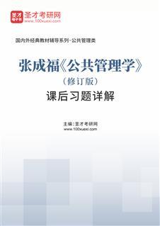 张成福《公共管理学》(修订版)课后习题详解