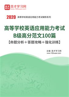 2020年6月高等学校英语应用能力考试B级高分范文100篇【命题分析+答题攻略+强化训练】
