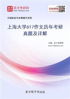 上海大学《617作文》历年考研真题及详解