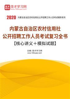 2020年内蒙古自治区农村信用社公开招聘工作人员考试复习全书【核心讲义+模拟试题】