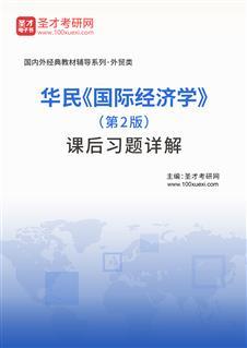华民《国际经济学》(第2版)课后习题详解