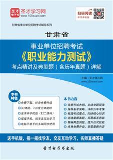 2018年甘肃省事业单位招聘考试《职业能力测试》考点精讲及典型题(含历年真题)详解