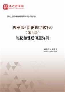 魏英敏《新伦理学教程》(第3版)笔记和课后习题详解