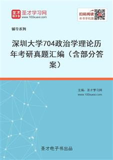 深圳大学《704政治学理论》历年考研真题汇编(含部分答案)