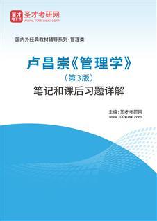 卢昌崇《管理学》(第3版)笔记和课后习题详解