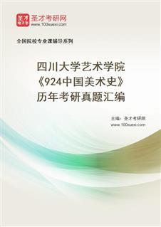 四川大学艺术学院《924中国美术史》历年考研真题汇编