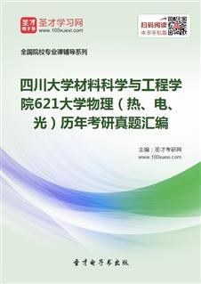四川大学材料科学与工程学院《621大学物理(热、电、光)》历年考研真题汇编