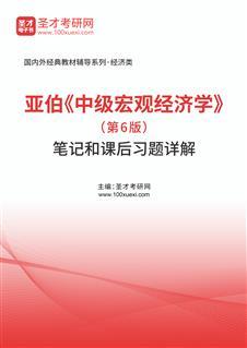 亚伯《中级宏观经济学》(第6版)笔记和课后习题详解