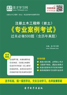 2019年注册土木工程师(岩土)《专业案例考试》过关必做500题(含历年真题)
