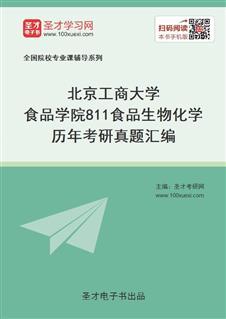北京工商大学食品学院《811食品生物化学》历年考研真题汇编