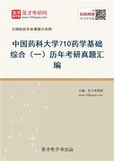 中国药科大学710药学基础综合(一)历年考研真题汇编
