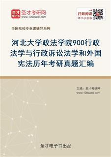 河北大学政法学院900行政法学与行政诉讼法学和外国宪法历年考研真题汇编