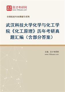 武汉科技大学化学工程与技术学院《861化工原理》历年考研真题汇编(含部分答案)
