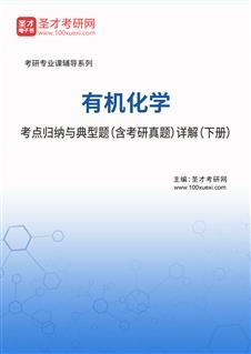 2020年有机化学考点归纳与典型题(含考研真题)详解(下册)