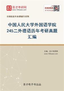 中国人民大学外国语学院《245二外德语》历年考研真题汇编
