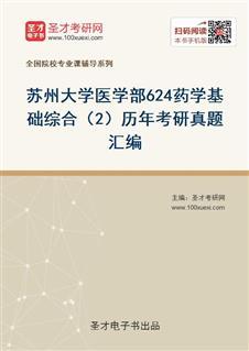 苏州大学医学部624药学基础综合(2)历年考研真题汇编