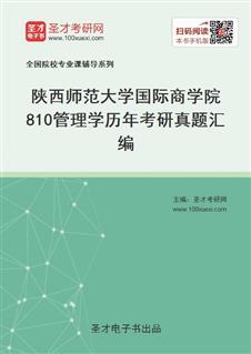 陕西师范大学国际商学院《810管理学》历年考研真题汇编