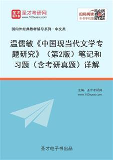 温儒敏《中国现当代文学专题研究》(第2版)笔记和习题(含考研真题)详解
