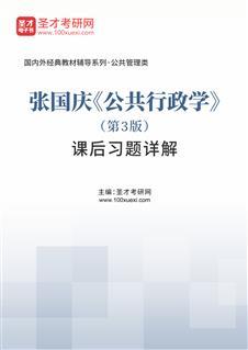 张国庆《公共行政学》(第3版)课后习题详解
