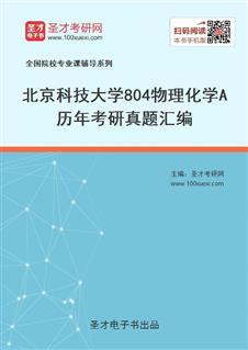 北京科技大学804物理化学A历年考研真题汇编