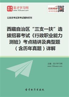 """2020年西藏自治区""""三支一扶""""选拔招募考试《行政职业能力测验》考点精讲及典型题(含历年真题)详解"""