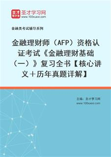 2020年金融理财师(AFP)资格认证考试《金融理财基础(一)》复习全书【核心讲义+历年真题详解】