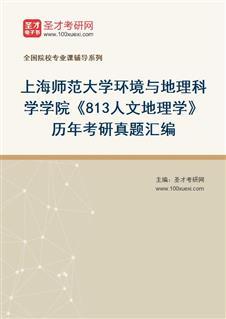 上海师范大学旅游学院《813人文地理学》历年考研真题汇编