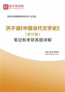 洪子诚《中国当代文学史》(修订版)笔记和考研真题详解