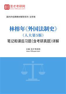林榕年《外国法制史》(人大第5版)笔记和课后习题(含考研真题)详解
