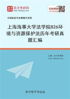 上海海事大学法学院《826环境与资源保护法》历年考研真题汇编