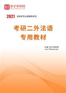 2021年考研二外法语专用教材