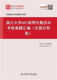 浙江大学《601高等代数》历年考研真题汇编(含部分答案)