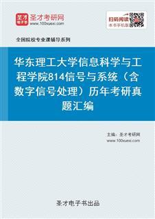 华东理工大学信息科学与工程学院814信号与系统(含数字信号处理)历年考研真题汇编