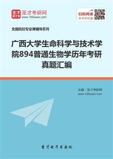 广西大学生命科学与技术学院《894普通生物学》历年考研真题汇编