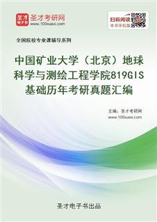 中国矿业大学(北京)地球科学与测绘工程学院《819GIS基础》历年考研真题汇编
